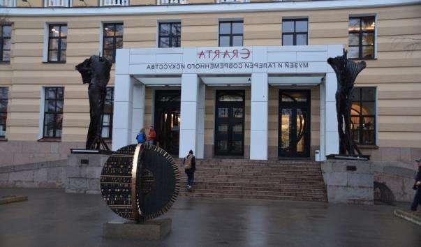 Музей сучасного мистецтва «Ерарта»