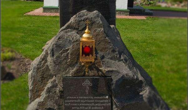 Камінь в память про відвідини монастиря Патріархом Московським і всієї Русі Алексієм II