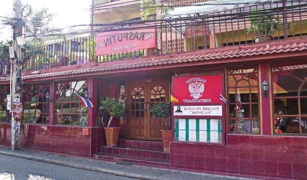 Ресторан «Распутін»