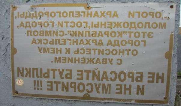 Знак Архангельська при вїзді в місто
