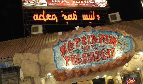 Ресторан Sinai Star
