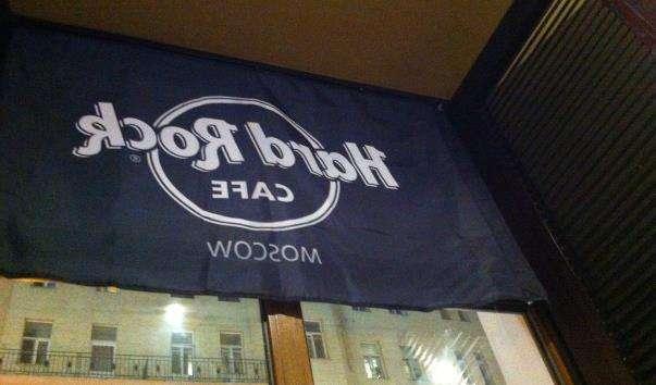 Хард Рок кафе в Москві